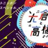 【動画】関ジャニ大倉・ファンへの手紙全文!錦戸脱退にラジオで「すげえ寂しい」と本音も