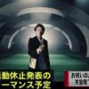"""【動画】嵐が""""天皇陛下の即位を祝う式典""""でパフォーマンス決定!ファンから「すごい」と歓喜の声"""