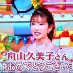 【動画】くみっきー(舟山久美子)がヒルナンデス結婚生発表!サプライズ登場も視聴者から賛否の声