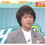 【動画】関ジャニ丸山・錦戸脱退で「目の前の向こうへ」と決意表明!ファンファーストに感動の声