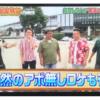 【炎上】ロンハー慰安旅行・竹山イジリがひどいと批判殺到!「いじめだ」「不快」など視聴者から苦言が