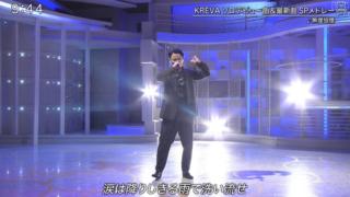"""【動画】KREVA""""スッキリ""""で「音色」と「無煙狼煙」生披露!デビュー曲と新曲歌唱に「最高すぎる」と反響"""
