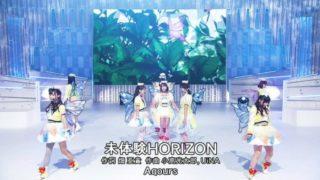 """【動画】Aqours「未体験HORIZON」を""""MUSICFAIR """"で初披露!アニメとのコラボ映像に「"""
