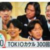 """【動画】トニセン""""TOKIOカケル""""でジャニ―さん家族葬の裏側明かす!思い出トークに反響の声!"""