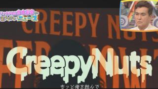 """【動画】Creepy Nuts""""ワイドナショー""""で生パフォーマンス!DJで吉本騒動をイジリも「さすが」と反響!"""