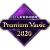 """【動画】Sexy Zone新曲「RUN」を""""PremiumMusic2020""""でテレビ初披露!未満警察""""W主題歌に反響!"""