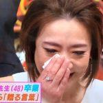 【動画】西川史子「サンジャポ」卒業!太田の「贈る言葉」に涙!視聴者から寂しいの声