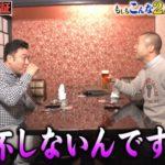 【動画】ザキヤマとハライチ澤部のサシ飲みがおもしろすぎる!ロンハー人気企画放送に反響!