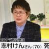 【動画】志村けん死亡で近藤春菜がスッキリで号泣しながらお悔やみの言葉