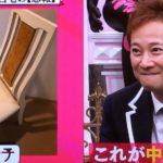"""【動画】中居くん""""悲報館""""で自宅初公開!ボロボロの家具写真に「やばい」「おもしろすぎ」と話題に"""