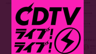 """【動画】数原龍友(GENERATIONS)""""CDTV""""で志村けんへの発言が炎上!「不謹慎」「軽率すぎる」と批判殺到"""